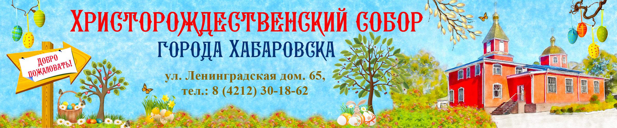 Христорождественский собор г. Хабаровск Официальный сайт